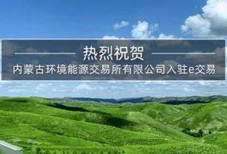 内蒙古环境能源交易所有限公司入驻e交易